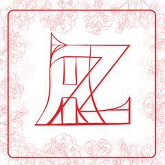 AZ monogram