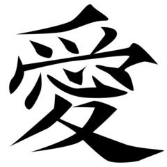 Chinese Love Symbol
