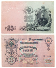 old Russian banknote from 1909