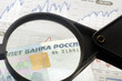 Российский рубль Russian ruble روبل روسي