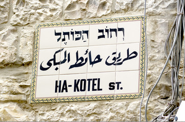 ha-kotel Street sign