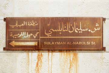 Street sign in arabic in Amman, Jordan