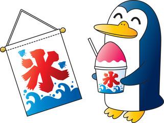 かき氷旗 笑顔ペンギン