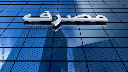 Bank building with Masraf(bank) word in Arabic alphabet.