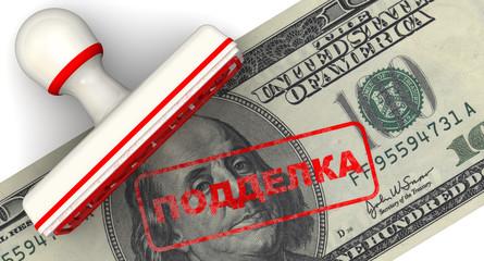 Поддельная банкнота. Сто американских долларов