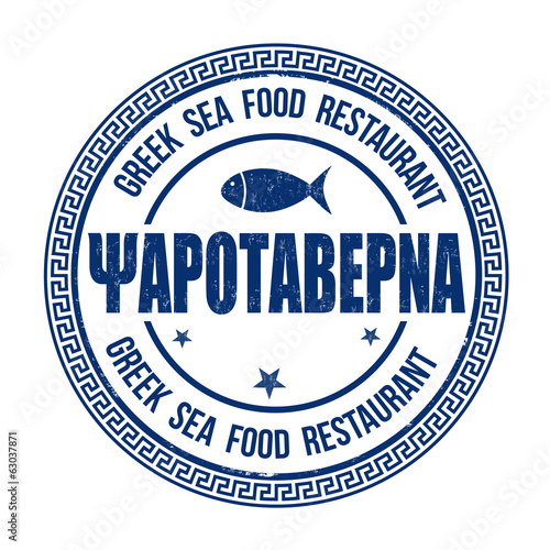 Greek Sea Food Restaurant stamp