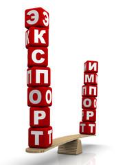 """Слова """"экспорт"""" и """"импорт"""" взвешиваются на весах"""