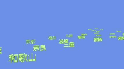 東京・オーバーレイ用クロマキー動画素材