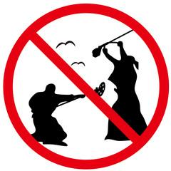 草刈機使用上の注意(決闘禁止)