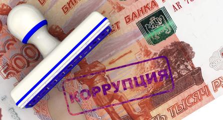 Коррупция. Печать и оттиск на банкноте