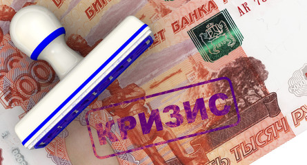 Кризис. Печать и оттиск на банкноте