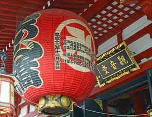 Sensoji Temple, Asakusa Tokyo Japan