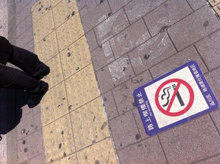 interdiction fumer