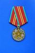 Постер, плакат: медаль15 лет безупречной службы