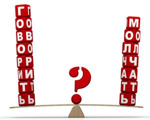 Говорить или молчать? Сравнение на весах