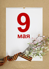 Decorative frame of Victory Day