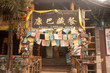 Souvenir shop in Historical Shuhe ancient town.