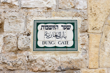 Dung gate plaque