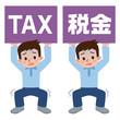 税金を支える男性
