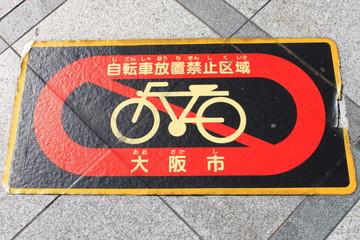 自転車放置禁止区域