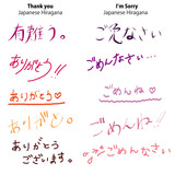 "Japanese Hiragana & Kanji Font ""Thank you"" ""I"