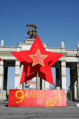 Russia, Moscow, May 2014. Sign in VDNH (VVC) Victory day.