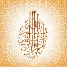 Bismillah (Au nom de Dieu) le texte de la calligraphie arabe