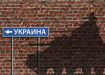 ukraine Украина guerre char russe mur ombre kazy