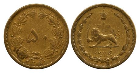 fifty dinares, Iran, Peza Shah, 1939