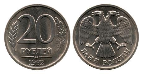 twenty roubles, Russia, 1992