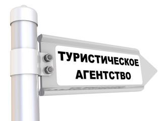 Туристическое агентство. Дорожный указатель
