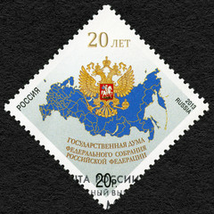 RUSSIA - 2013: dedicated the 20th Anniversary of the State Duma
