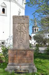 Каменный крест из Армении, 13 век, дар Свято-Данилову монастырю