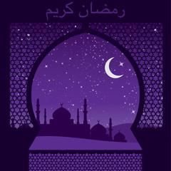 "Window ""Ramadan Kareem"" (Generous Ramadan) card in vector format"