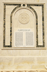Inscriptions on Mausoleum of Habib Bourgiba in Monastir, Tunisia