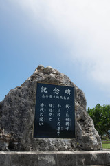 志喜屋土地改良区 記念碑