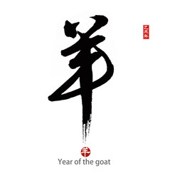 2015 is year of the goat,Chinese calligraphy yang. translation: