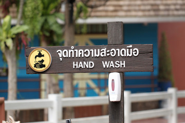 sign wood of the hand wash.