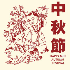 Traditional Chinese Mid Autumn Festival Greeting