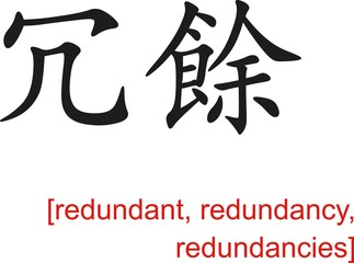 Chinese Sign for redundant, redundancy