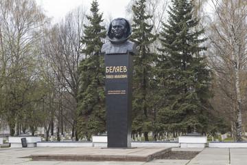 Памятник лётчику-космонавту Беляеву Павлу Ивановичу