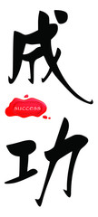 Success in Chinese