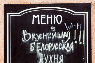 Menu of the restaurant on a blackboard in russian