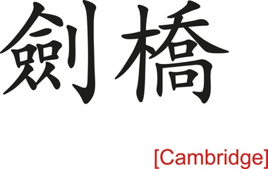 Chinese Sign for Cambridge