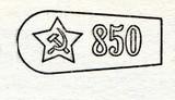 Soviet hallmark for items, made of palladium poster