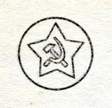 Soviet hallmark poster