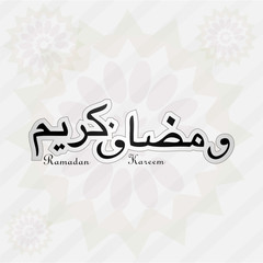 Arabic Islamic calligraphy text Ramadan Kareem vector illustrati