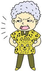 ガミガミおばさん