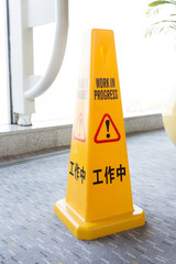 Yellow cone, work in progress signs.