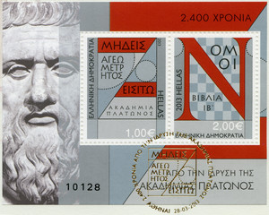 GREECE - 2013: devoted 2400 years of Plato Academy
